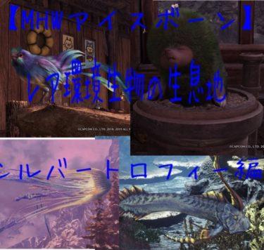 【MHWアイスボーン】レア環境生物(シルバー)の生息場所(画像付き)