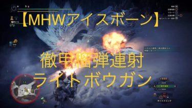 【MHWアイスボーン】徹甲榴弾と貫通弾を連射できるライトボウガン!?