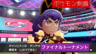 【ポケモン剣盾】ファイナルトーナメントのトレーナーとチャンピオンのポケモン一覧