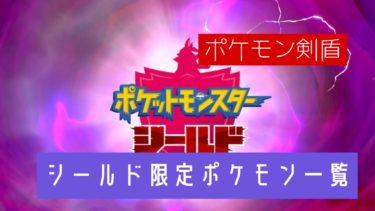 【ポケモン剣盾】シールド限定のポケモン一覧と入手方法