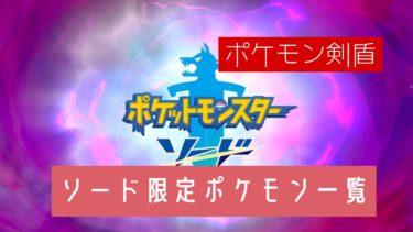 【ポケモン剣盾】ソード限定のポケモン一覧と入手方法