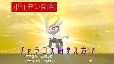 【ポケモン剣盾】ジャラコとジャラランガの分布と捕まえ方