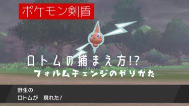 【ポケモン剣盾】ロトムの捕まえ方とフォルムチェンジの仕方