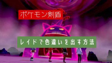 【ポケモン剣盾】レイドで色違いを出す方法!