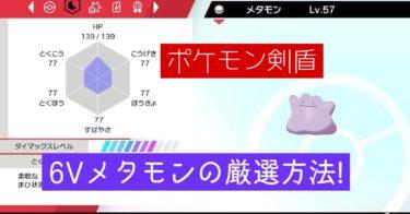 【ポケモン剣盾】6Vメタモンの厳選方法 !
