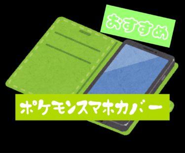 【ポケモン】オススメのスマホカバー7選