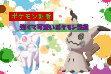 【ポケモン剣盾】強くてカワイイポケモン5選