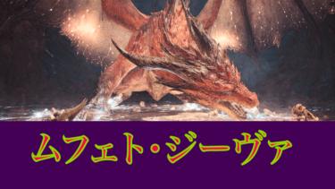 【MHWアイスボーン】ムフェト・ジーヴァ(ゼノ・ジーヴァの成体)の出し方!