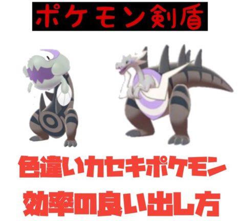 ロトム ポケモン 厳選 盾 剣