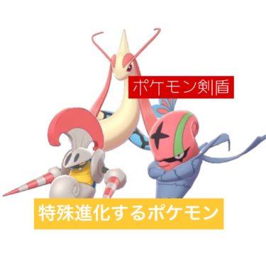 【ポケモン剣盾】特殊進化するポケモン一覧