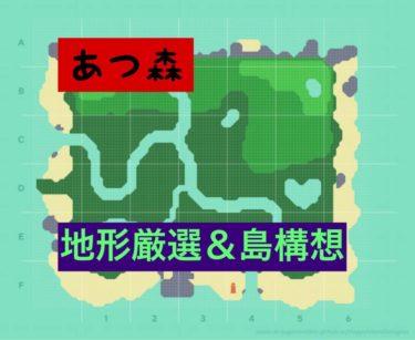 【あつ森】地形厳選&島構想出来るウェブアプリ!?