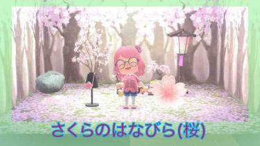 【あつ森】桜シリーズのDIY一覧と入手方法!?