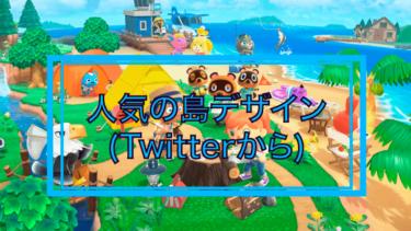 【あつ森】島デザインがすごい島12選を紹介!(Twitterから)
