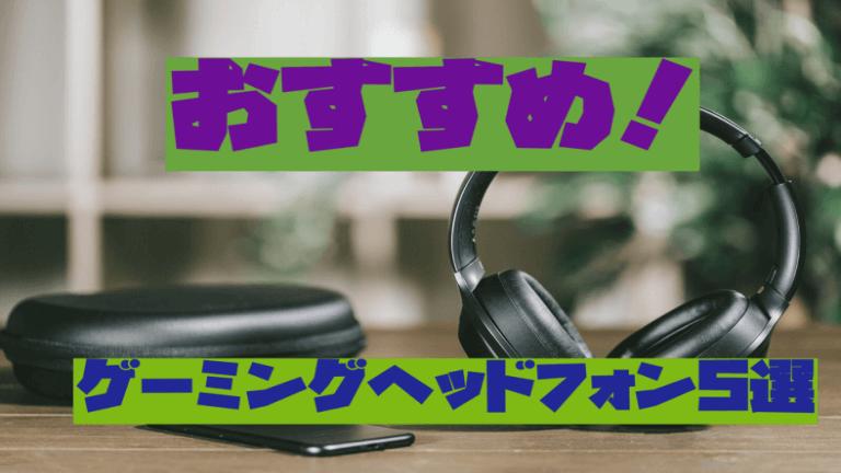 ゲーミングヘッドフォンの紹介