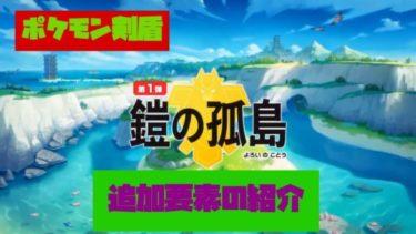 【ポケモン剣盾】鎧の孤島の追加要素を紹介!?
