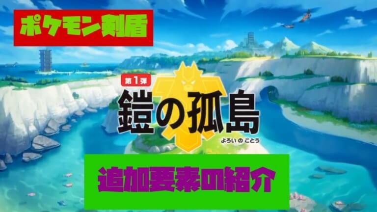 ポケモン剣盾の鎧の孤島の紹介