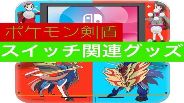ポケモン剣盾のswitch関連グッズ