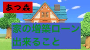 【あつ森】家の増築ローンと出来ること