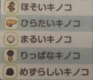 あつ森のキノコの種類一覧