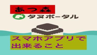 あつ森のスマホアプリ