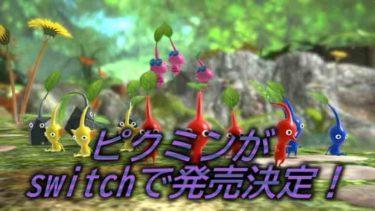 ピクミンが任天堂スイッチで発売決定! 新要素を紹介