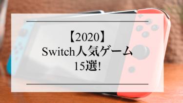 【2020】Switchの人気ゲーム15選!!