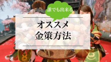 【モンハンライズ】金策のオススメ方法!?